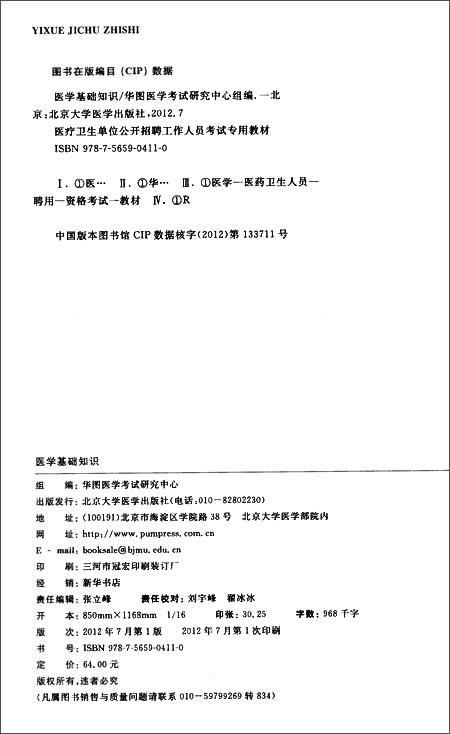 华图•医疗卫生单位公开招聘工作人员考试专用教材:医学基础知识