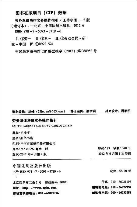 劳务派遣法律实务操作指引