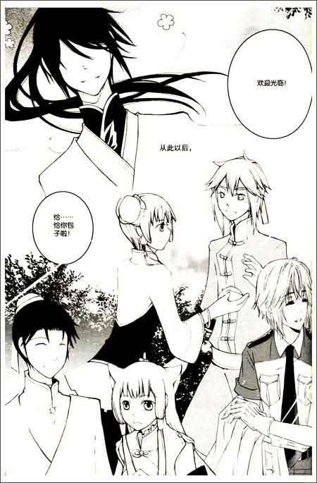 洛奇漫画小说+花园(1-5卷)(a漫画漫画版)(附赠精裙套装飘图片