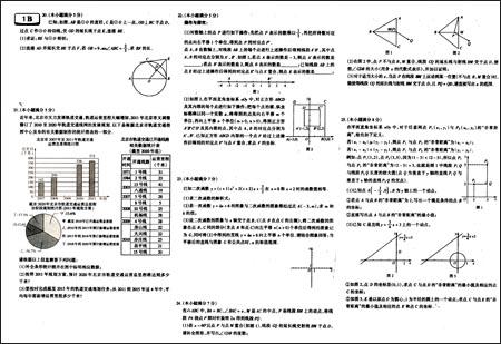 天利38套•2012新课标全国中考试题精选:数学