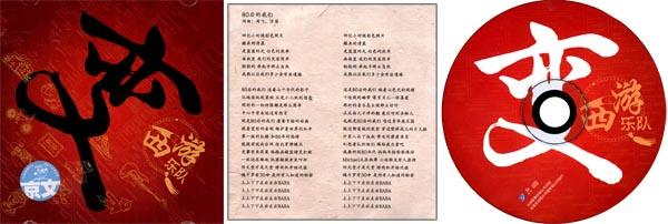 西游乐队:变(cd)