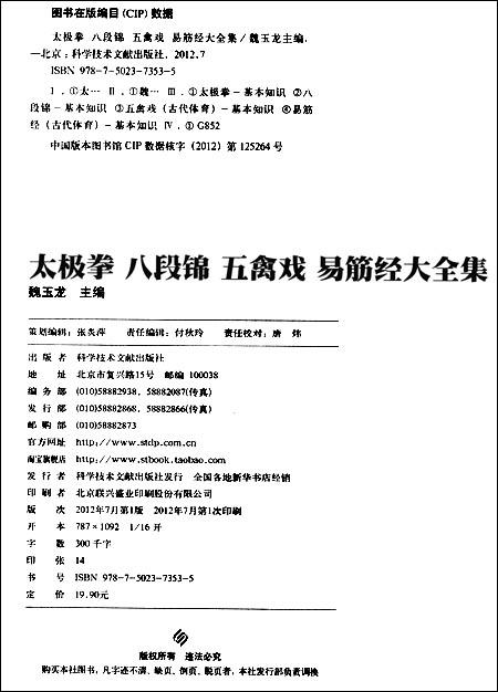 太极拳八段锦五禽戏易筋经大全集
