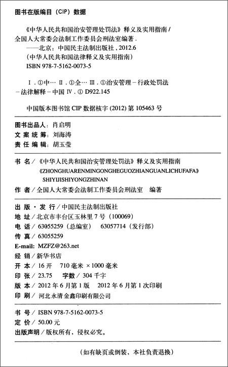 《中华人民共和国治安管理处罚法》释义及实用指南
