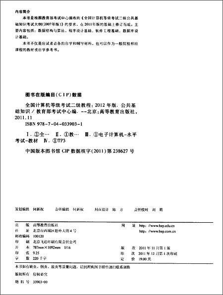 教育部考试中心•全国计算机等级考试2级教程:公共基础知识