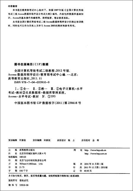 教育部考试中心•全国计算机等级考试2级教程:Access数据库程序设计