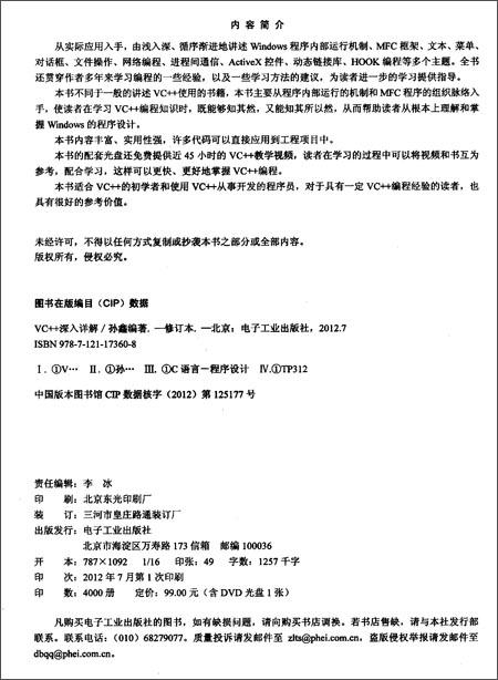 孙鑫作品系列:VC++深入详解