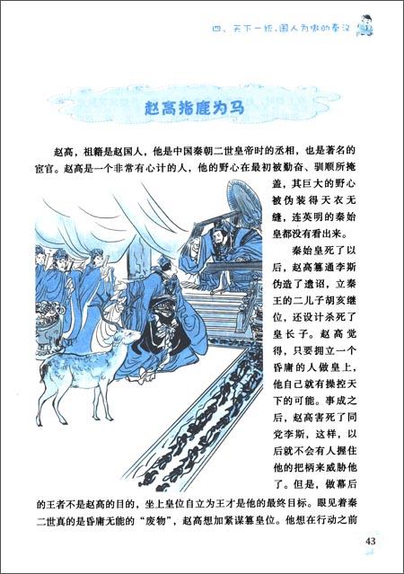 小学生越读越喜欢的历史故事书(小学版)/王博作文年级4雪双色图片