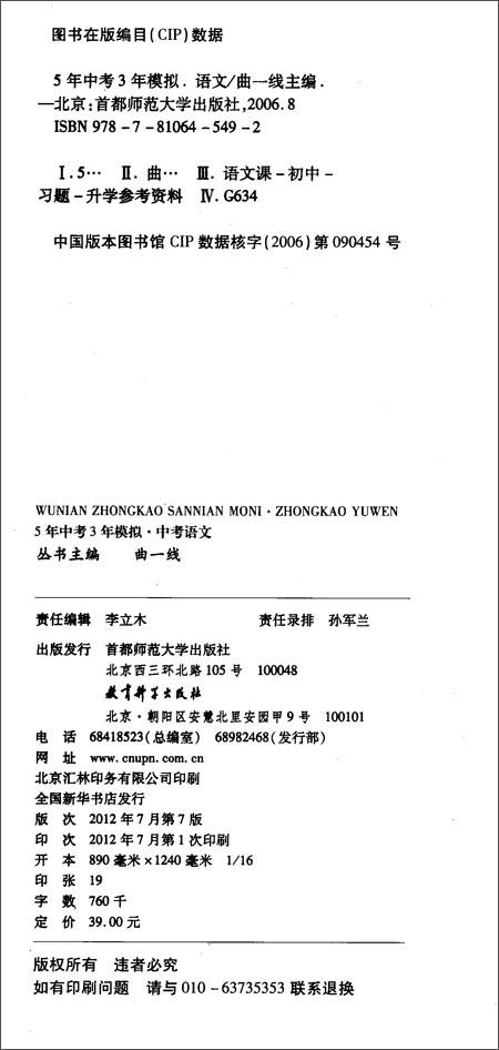 曲一线科学备考•5年中考3年模拟:中考语文