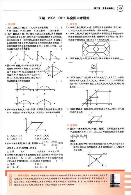曲一线科学备考•5年中考3年模拟:中考数学