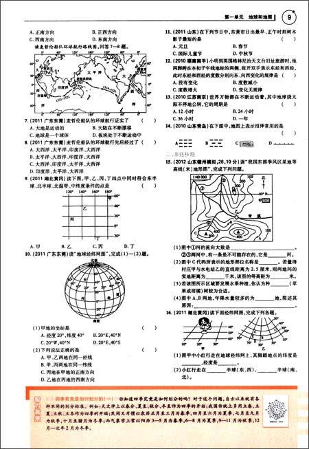 曲一线科学备考•5年中考3年模拟:中考地理