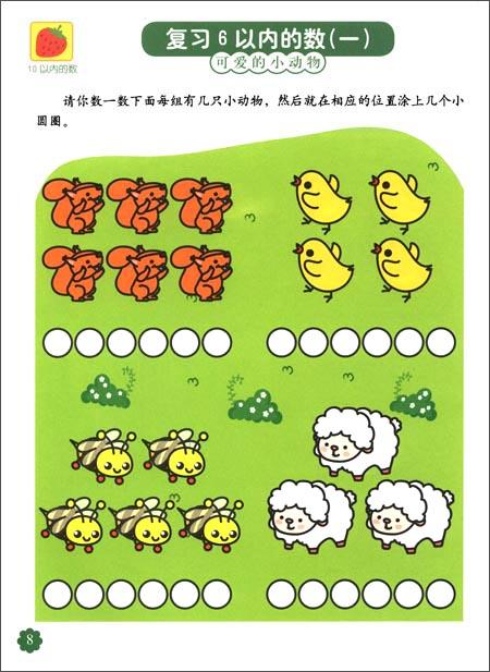何秋光思维训练:儿童数学智力潜能开发2