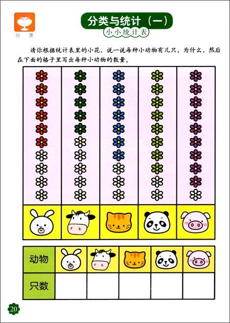 何秋光思维训练:儿童数学智力潜能开发1