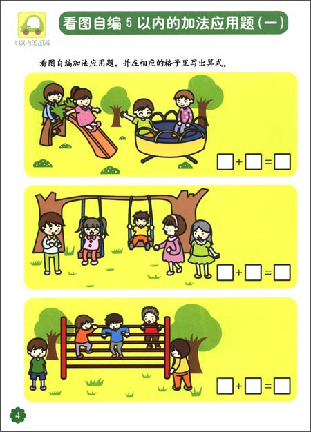 何秋光思维训练:儿童数学智力潜能开发(5-6岁)3