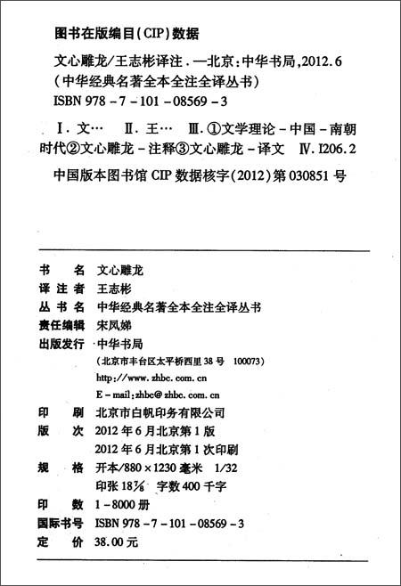 中华经典名著全本全注全译丛书:文心雕龙