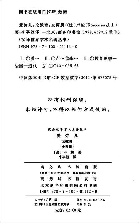 汉译世界学术名著丛书:爱弥儿
