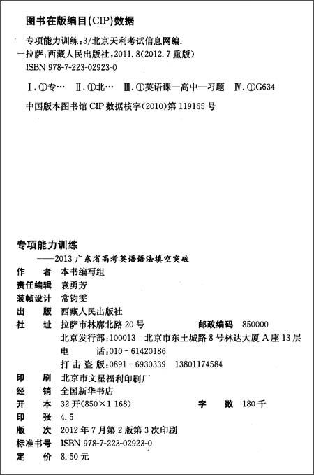 高考英语专项能力训练系列图书:2013广东省高考英语语法填空突破