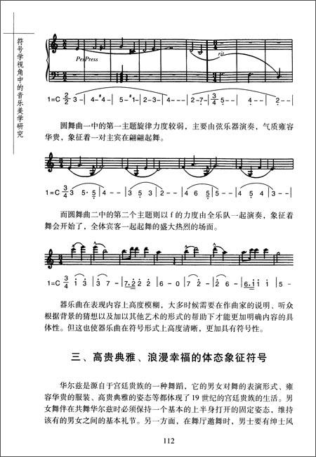 竖笛简谱歌谱大全幸运符号
