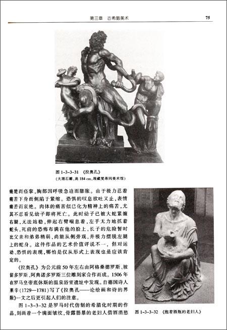 回至 外国美术史及作品鉴赏(第2版)(附光盘) (平装)图片