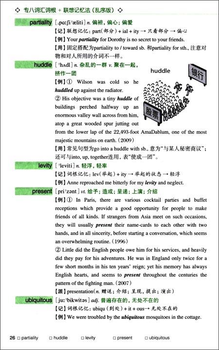 新东方:专8词汇词根+联想记忆法