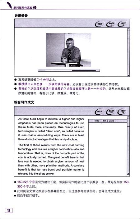 新航道•新航道学校指定新托福培训教材:新托福写作真经3