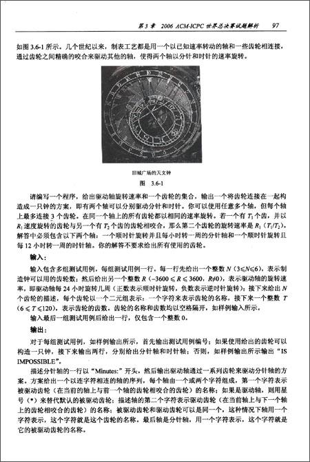 华章教育•ACM-ICPC世界总决赛试题解析