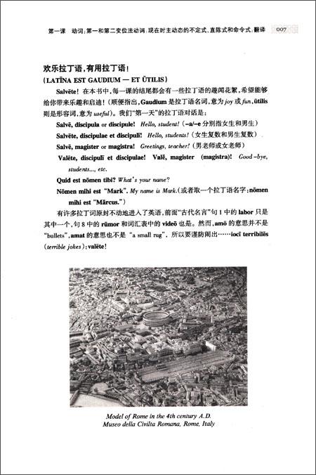 韦洛克拉丁语教程:插图修订第6版+拉丁语汉语简明词典