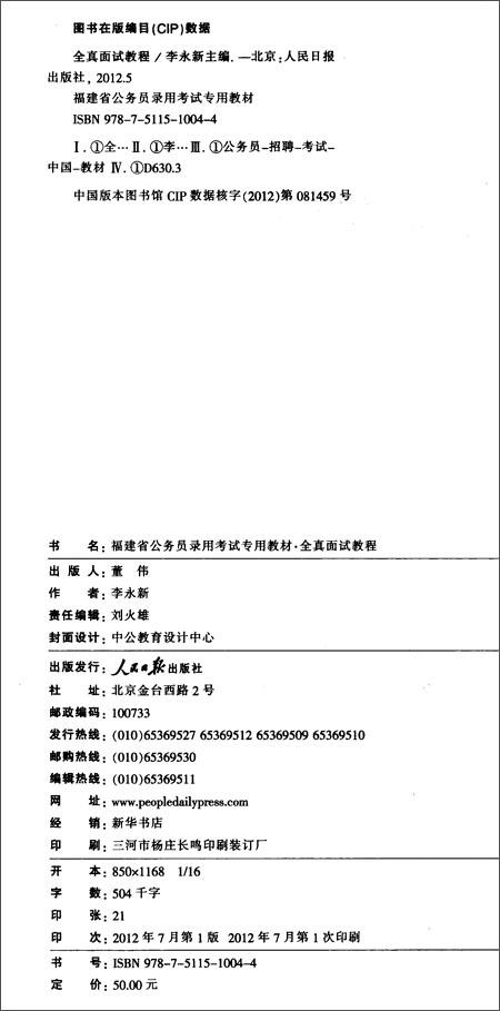 中公教育•福建省公务员录用考试专用教材:全真面试教程