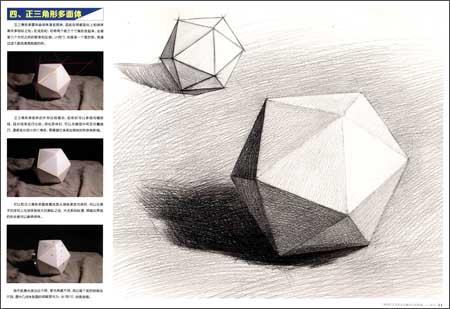 回至 教学风暴:素描几何形体基础训练 (平装)