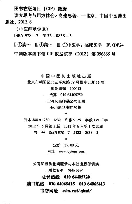 中医师承学堂:读方思考与用方体会