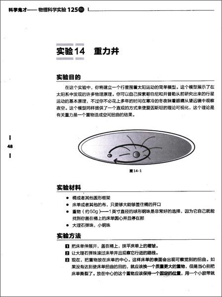 科学鬼才:物理科学实验125例