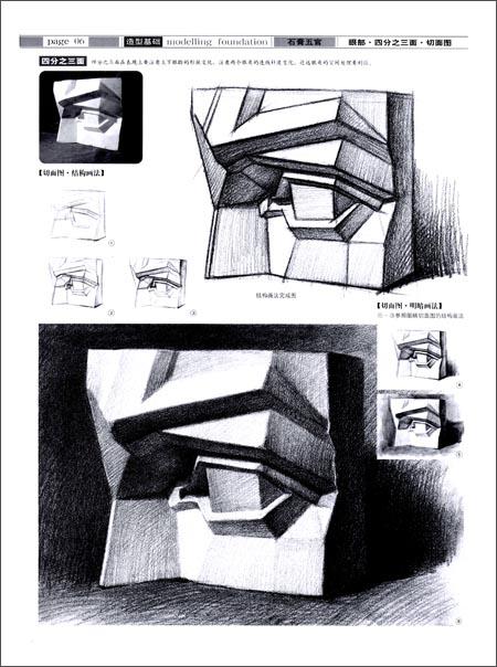皇冠素描画法步骤图