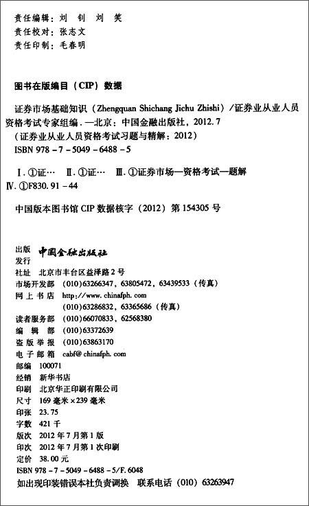 2012证券业从业人员资格考试习题与精解:证券市场基础知识
