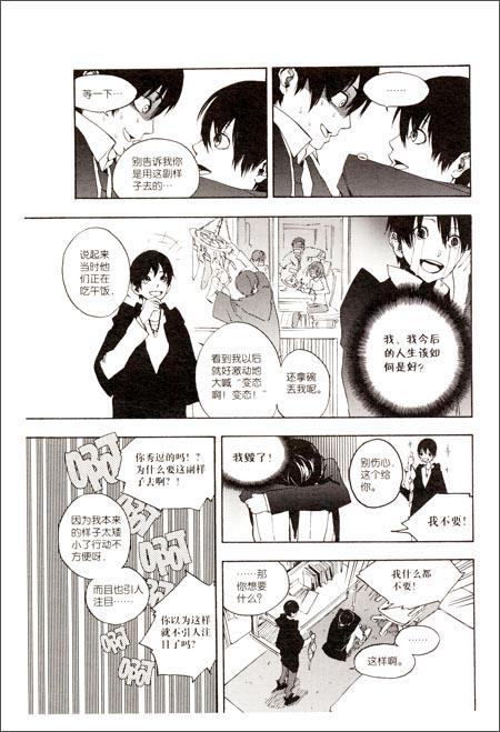 金龙奖漫画短篇集