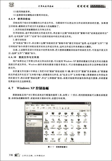 华图61青海省公务员录用考试专用教材:计算机应用