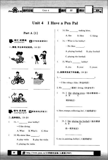 小学教材全练:6年级英语上(人教版61pep):亚马逊