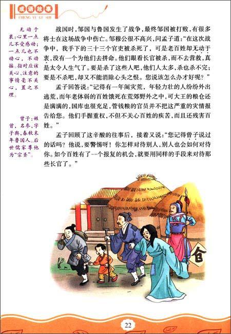 儿童启蒙教育读物:成语故事:亚马逊:图书