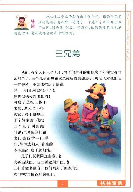 《儿童启蒙教育读物:格林童话(修订版)》