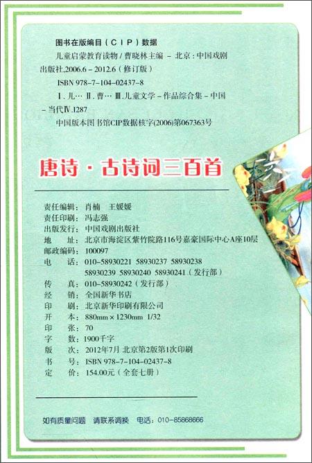儿童启蒙教育读物:唐诗61古诗词300首/曹晓林-图书图片