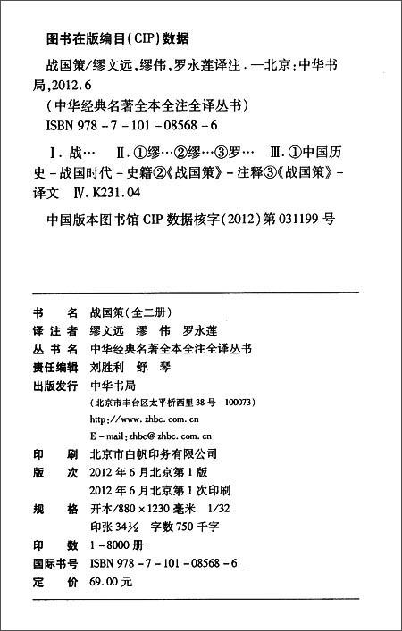中华经典名著全本全注全译丛书:战国策