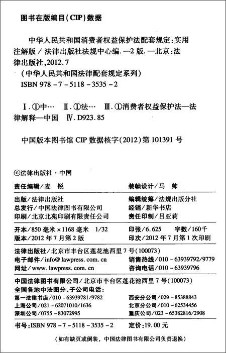 中华人民共和国消费者权益保护法配套规定