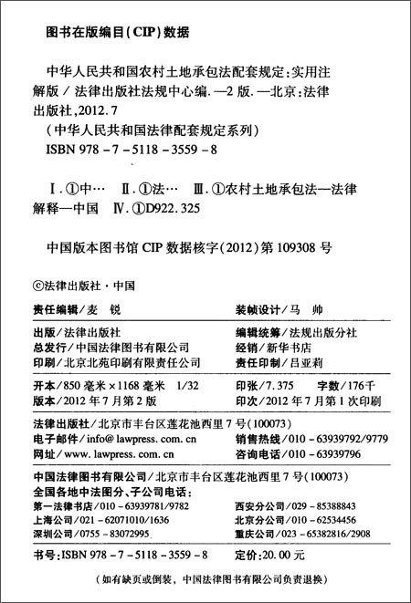 中华人民共和国农村土地承包法配套规定