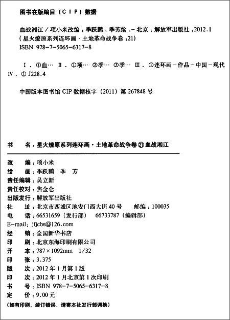 星火燎原系列连环画•土地革命战争卷21:血战湘江