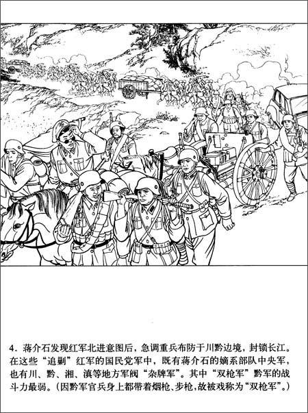 星火燎原系列连环画•土地革命战争卷23:四渡赤水