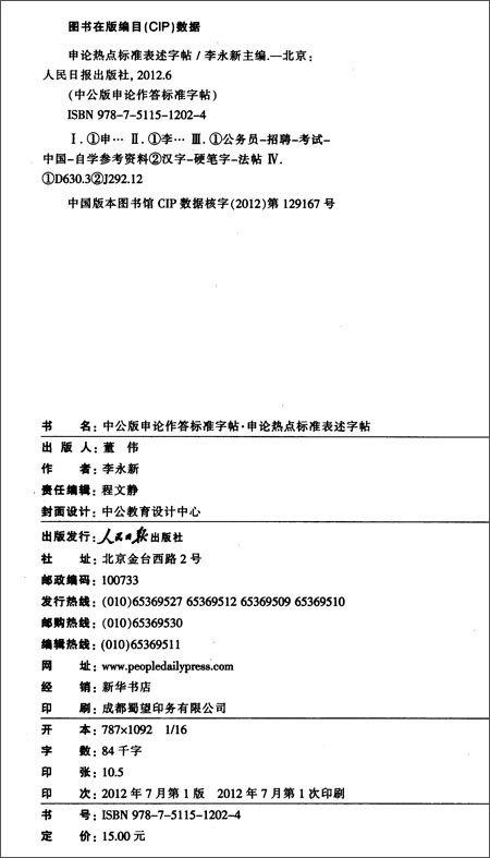 中公教育•申论作答标准丛贴•申论再提20分:申论热点标准表述字帖