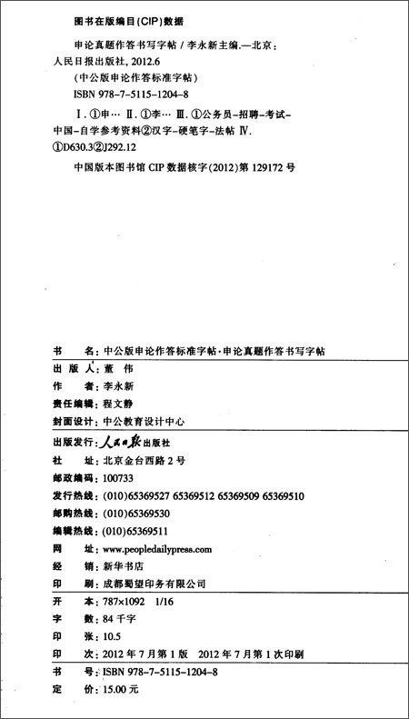 中公教育•申论作答标准丛贴•申论再提20分:申论真题作答书写字帖