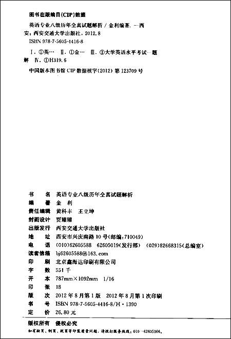 新东方•英语专业8级历年全真试题解析