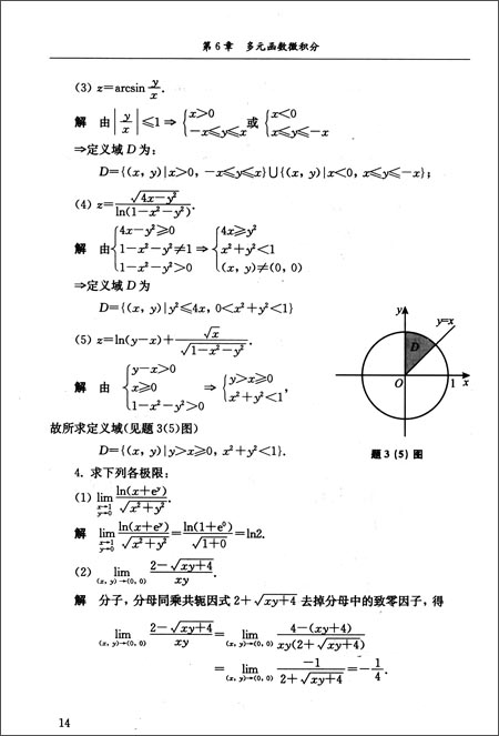 21世纪数学教育信息化精品教材•大学数学立体化教材:《微积分》学习辅导与习题解答