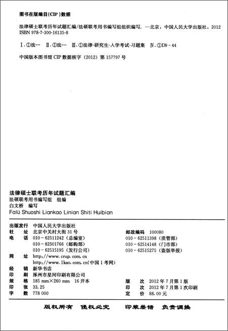 法律硕士联考历年试题汇编:2000年-2012年非法学