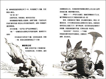 怪物大师系列:穿越时空的怪物果实