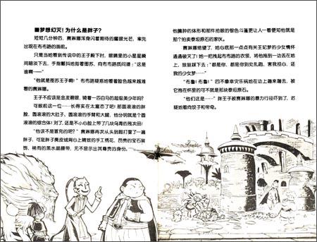 怪物大师系列:沉睡的泰坦巨人之城